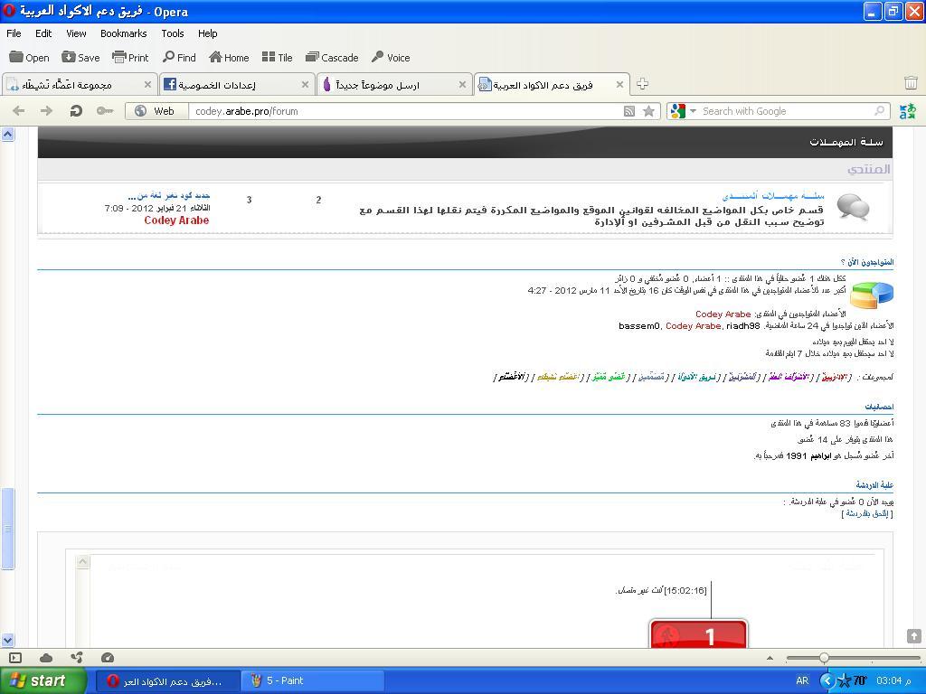 فريق دعم الاكواد العربية 610