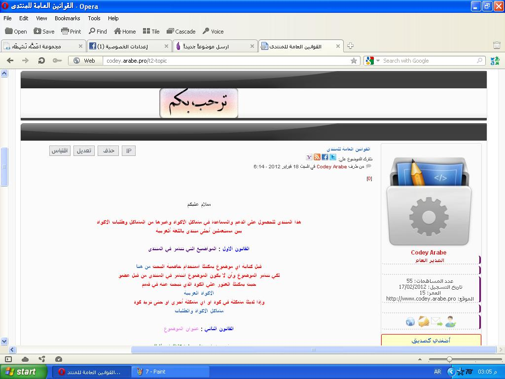 فريق دعم الاكواد العربية 810