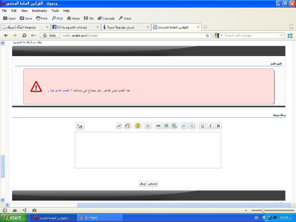 فريق دعم الاكواد العربية 910