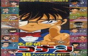 Ovas Detective Conan mediafire 210