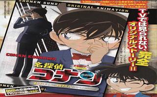 Ovas Detective Conan mediafire 910