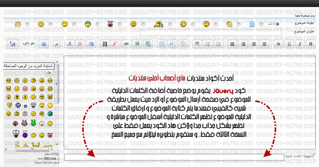 [ jQuery ] كود لأضافة خاصية اضافة الكلمات الدليلية الـ Tags في المنتديات أحلى منتدى 4-5-2012