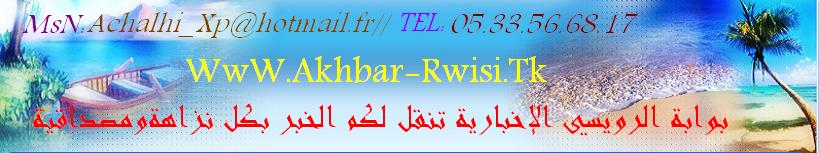 أخبار الرويسي  Rakhbar-Arwisi
