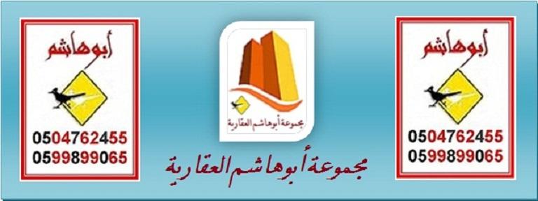 مجموعة ابوهاشم العقارية