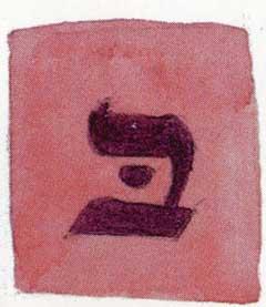 Die Buchstaben des Lichts von Gott geschrieben 10585910