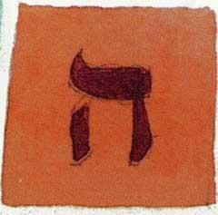 Die Buchstaben des Lichts von Gott geschrieben 10586210