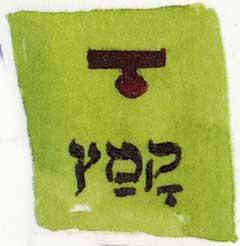 Die Buchstaben des Lichts von Gott geschrieben 10588310