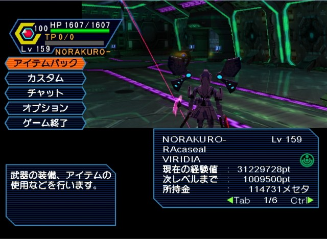 PSO PC/ V1&V2 Screenshot Gallery! - Page 25 Pso1410