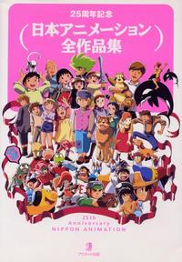 Artbook Nippon Animation 25ème anniversaire Nippon10