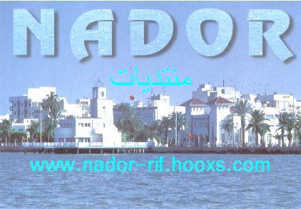 ~*¤ô§ô¤*~www.nador-rif.hooxs.com~*¤ô§ô¤*~