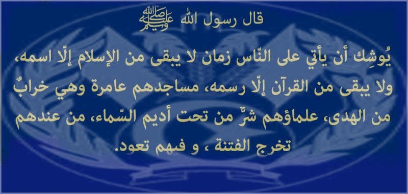Prophète Mohammed (QSSL) Mhd10