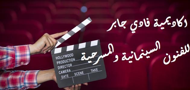 اكاديمية فادي جابر للفنون السينمائية والمسرحية