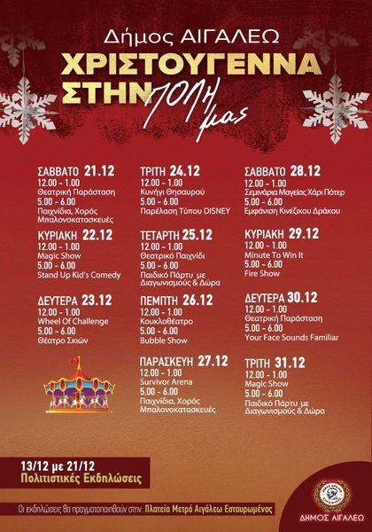 Δήμος: Χριστούγεννα στην πόλη μας (Αιγάλεω) Aca_aa10