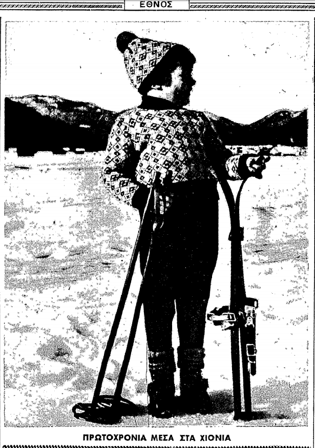 1938 - 31 Δεκεμβρίου Ay_eao10