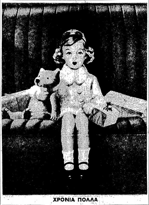 1938 - 31 Δεκεμβρίου E_e_ze10