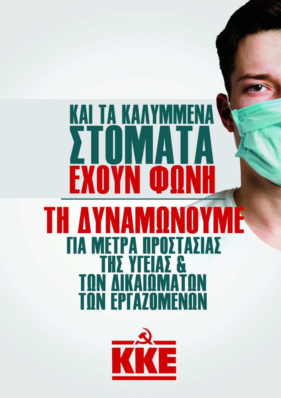 Αφίσα ΚΚΕ για τα μέτρα προστασίας Ie_z_310