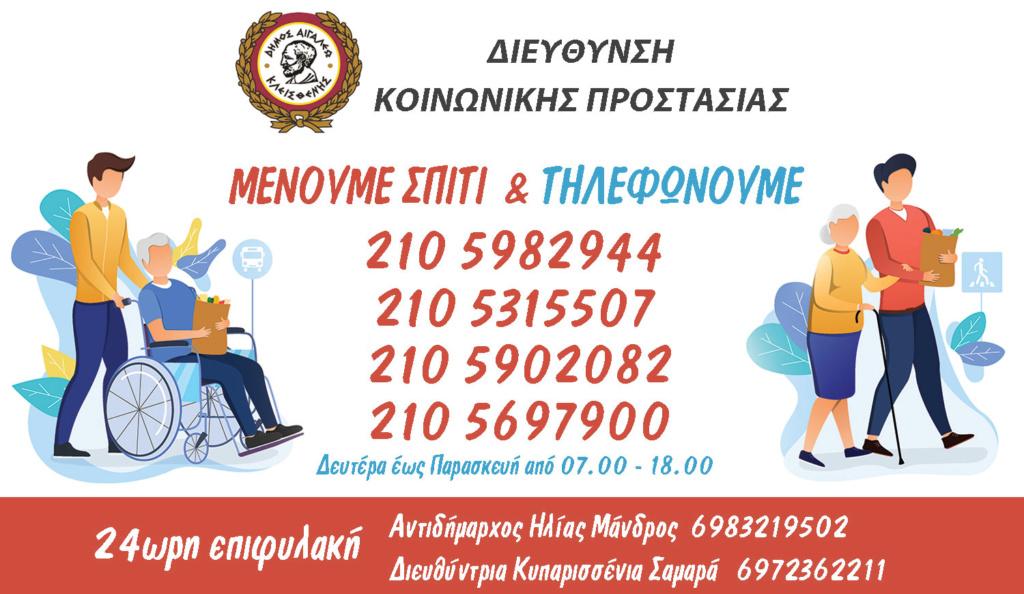 Κοινωνική Προστασία Δήμου Αιγάλεω K10