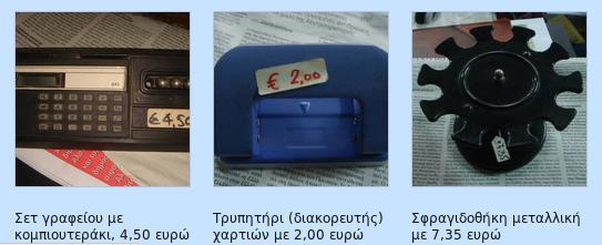 Αυτοκόλλητο πλαστικό, αναλόγιο (και βάση ταμπλέτας), σετ γραφείου με κομπιουτεράκι, διακορευτής, σφραγιδοθήκη Screen19