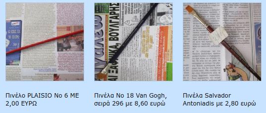 Πινέλα Van Gogh, Sakura, Salvador Αντωνιάδης και άλλα Screen52