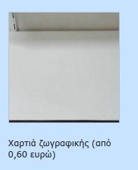 Χρώμα για ύφασμα, χαρτιά ζωγραφικής κ.λπ. Screen58