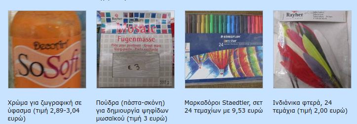 Χρώμα για ύφασμα, χαρτιά ζωγραφικής κ.λπ. Screen59