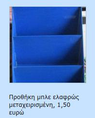 Προθήκη, φωτογραφικό χαρτί, λαδόχρωμα, τελάρα Screen69