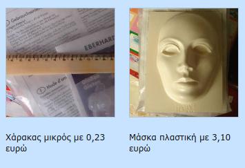 Καλούπια, αναπτήρας, χάρακας και πλαστική μάσκα Screen84