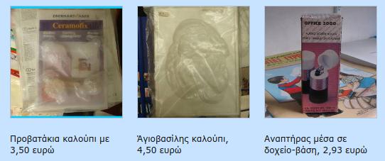 Καλούπια, αναπτήρας, χάρακας και πλαστική μάσκα Screen85