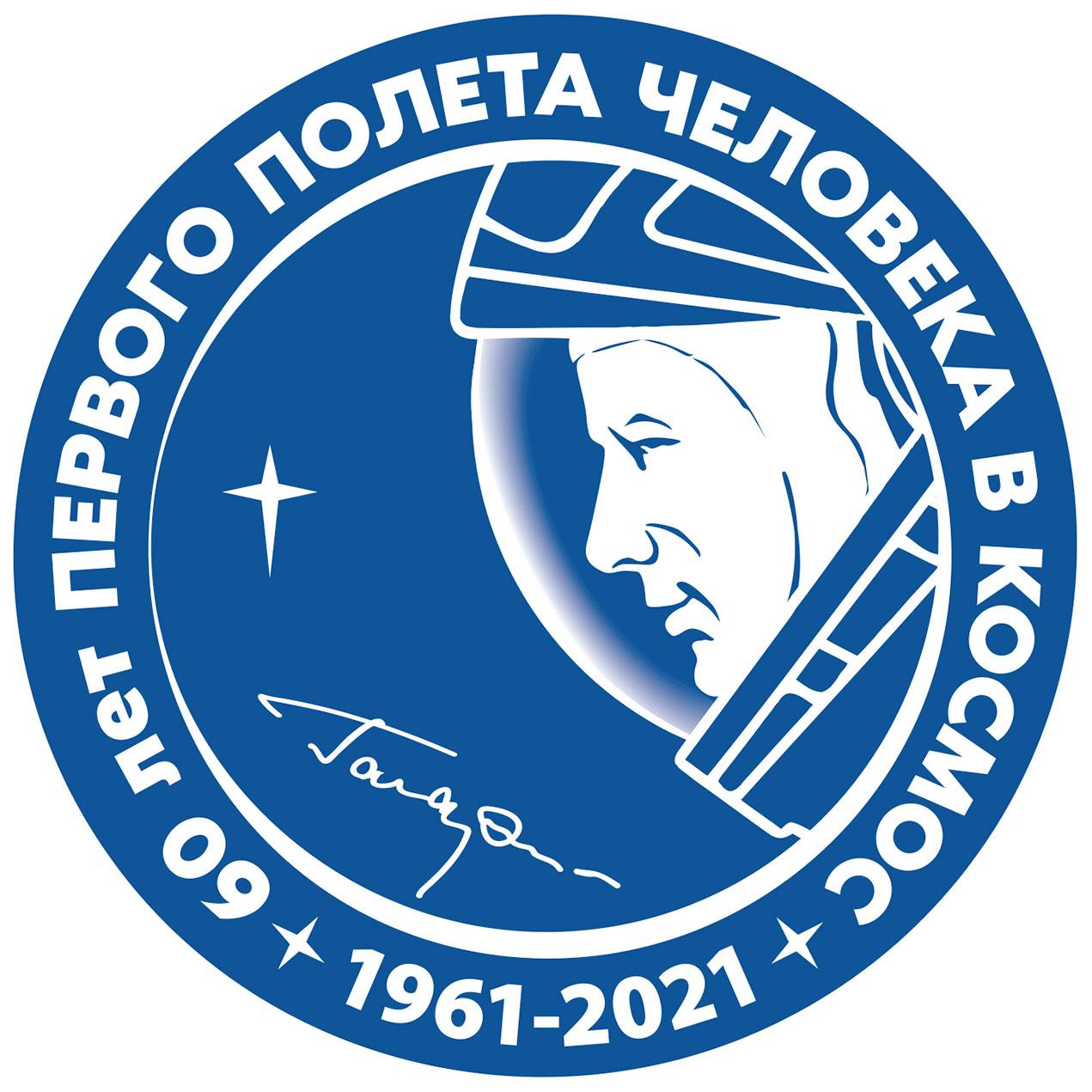 Youri Gagarine (1934-1968) - Page 5 11775