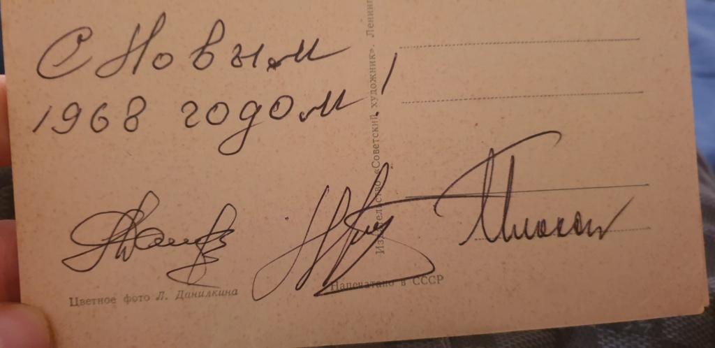 Signatures inconnues de cosmonautes russes ? 1813