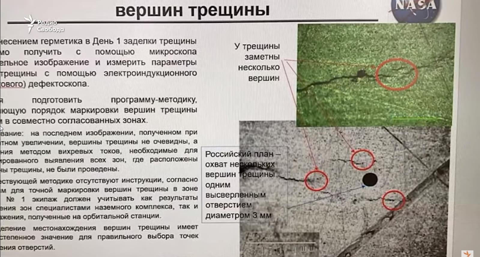 Une fuite d'air dans l'ISS - Page 5 Scre1848