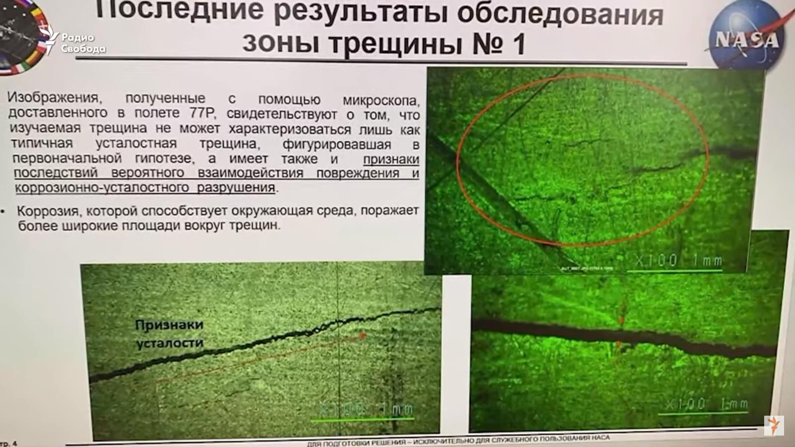 Une fuite d'air dans l'ISS - Page 5 Scre1849