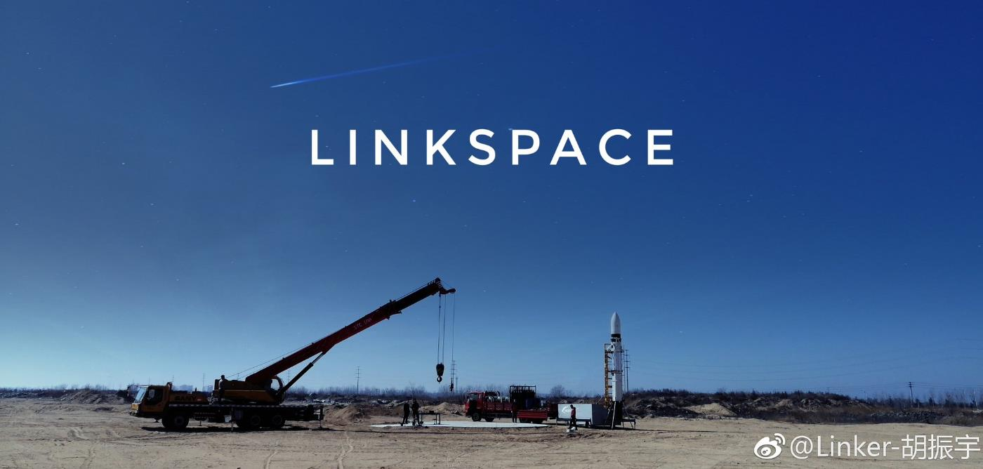[Chine] LinkSpace et son lanceur réutilisable New Line 1 - Page 2 Scree510