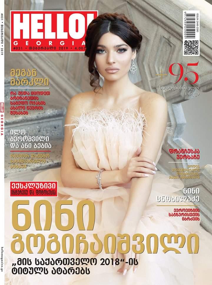 Nini Gogichaishvili (GEORGIA 2019) Fb_i6820
