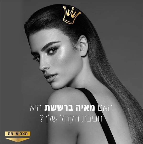 Road to MISS ISRAEL 2019 is Sella Sharlin - Page 2 Fb_i7504