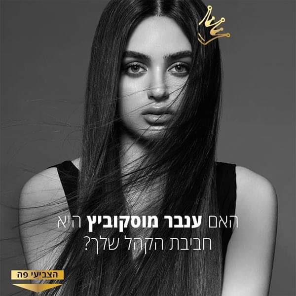 Road to MISS ISRAEL 2019 is Sella Sharlin - Page 2 Fb_i7505