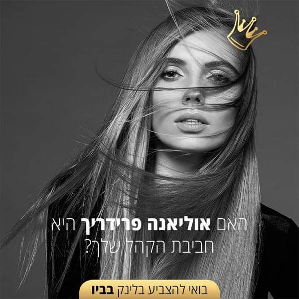 Road to MISS ISRAEL 2019 is Sella Sharlin - Page 2 Fb_i7507