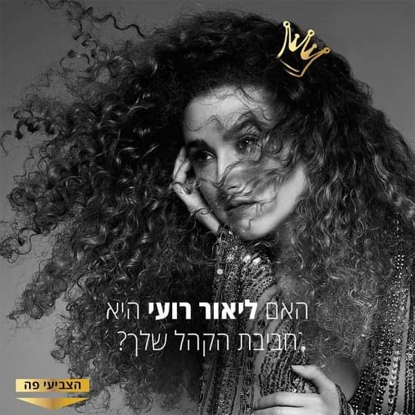 Road to MISS ISRAEL 2019 is Sella Sharlin - Page 2 Fb_i7510