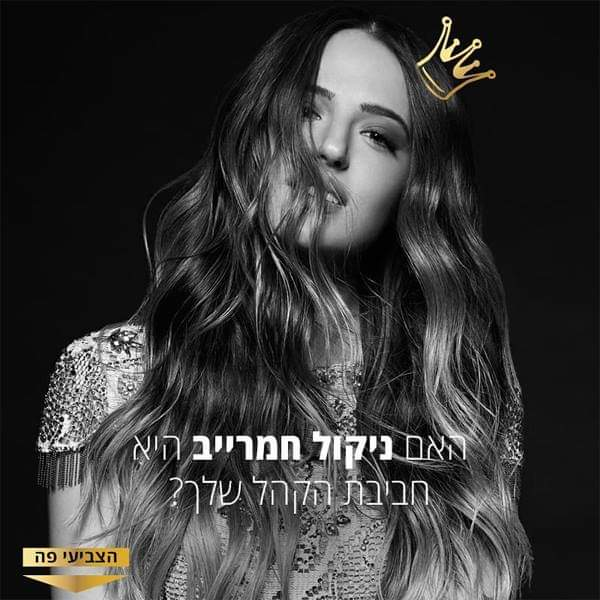 Road to MISS ISRAEL 2019 is Sella Sharlin - Page 2 Fb_i7511