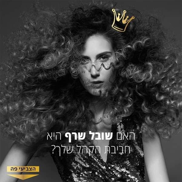 Road to MISS ISRAEL 2019 is Sella Sharlin - Page 2 Fb_i7514