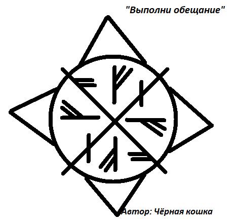 """Став """"Выполни обещание"""" Автор Чёрная кошка O_o_110"""