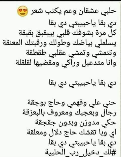 حلبي عم يكتب قصيدة غزل Fb_img35