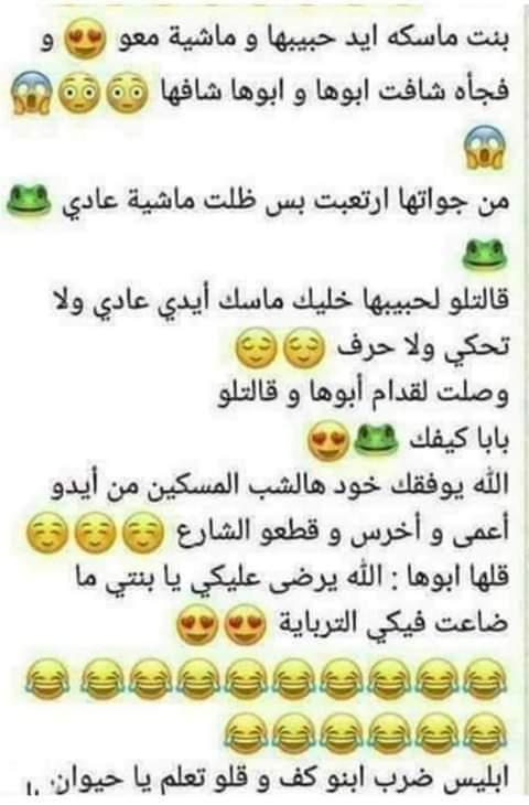 بنت ماشية و معها حبيبها و شافها ابوها و عمها و اخوها Fb_img36