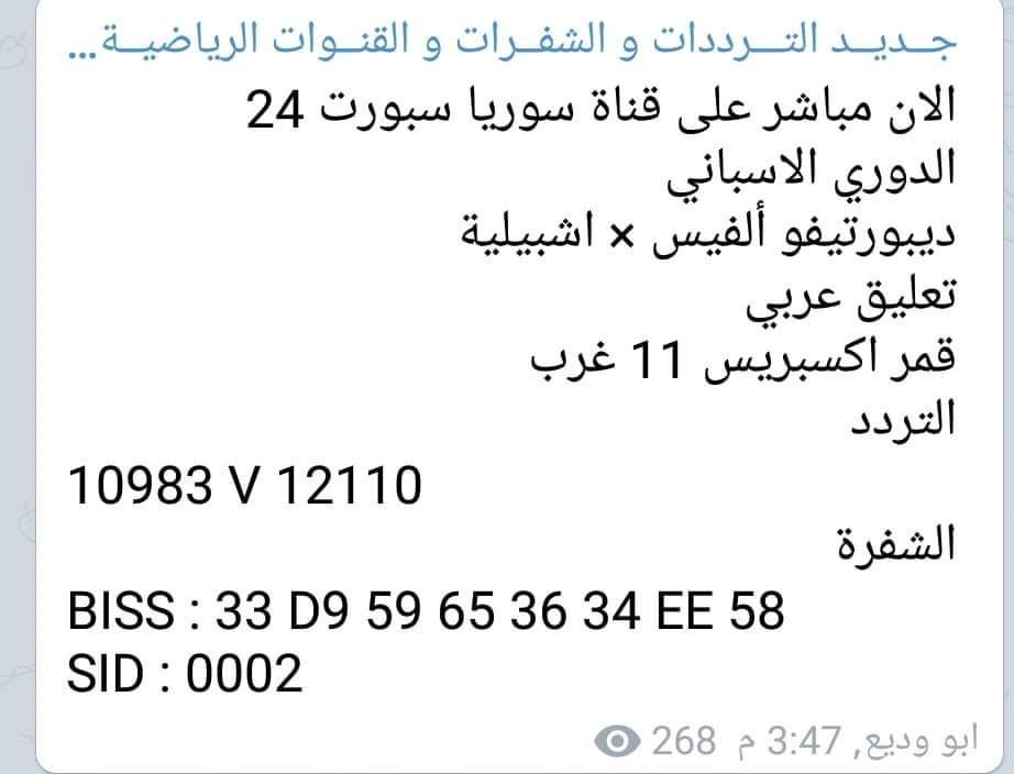 تردد قناة سورية سبورت 24 الناقلة للدوري الاسباني Fb_img38