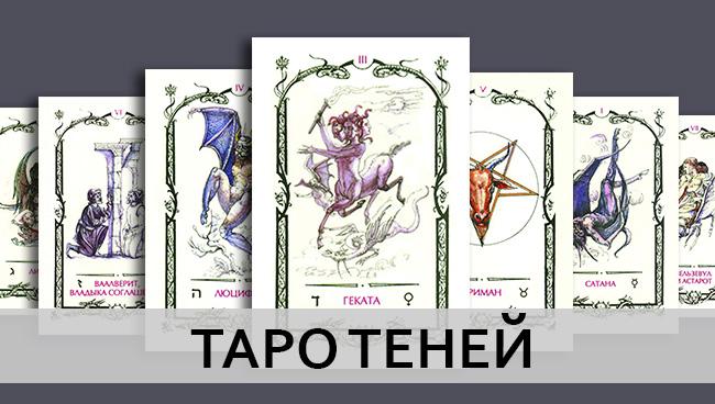 """Программа и правила обучения в школе """"Таро Теней"""" Galere10"""