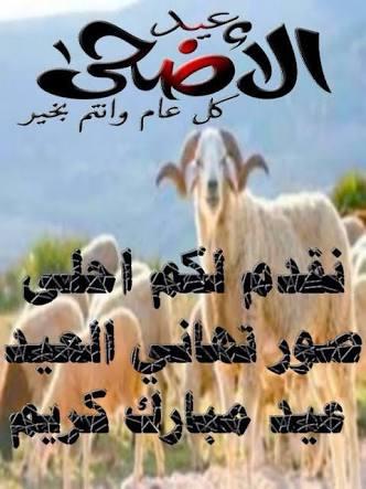 عيدكم مبارك Images11