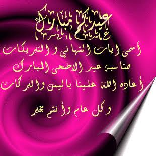 عيدكم مبارك Images12