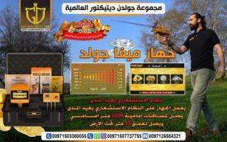 اقوى جهاز كشف الذهب والمعادن في السعودية ميغا سكان برو  0f4a1d10