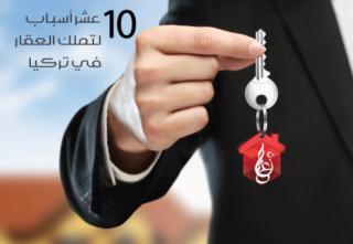 مشاريع عقارية حديثة بضمان الحكومة التركية 10-res10