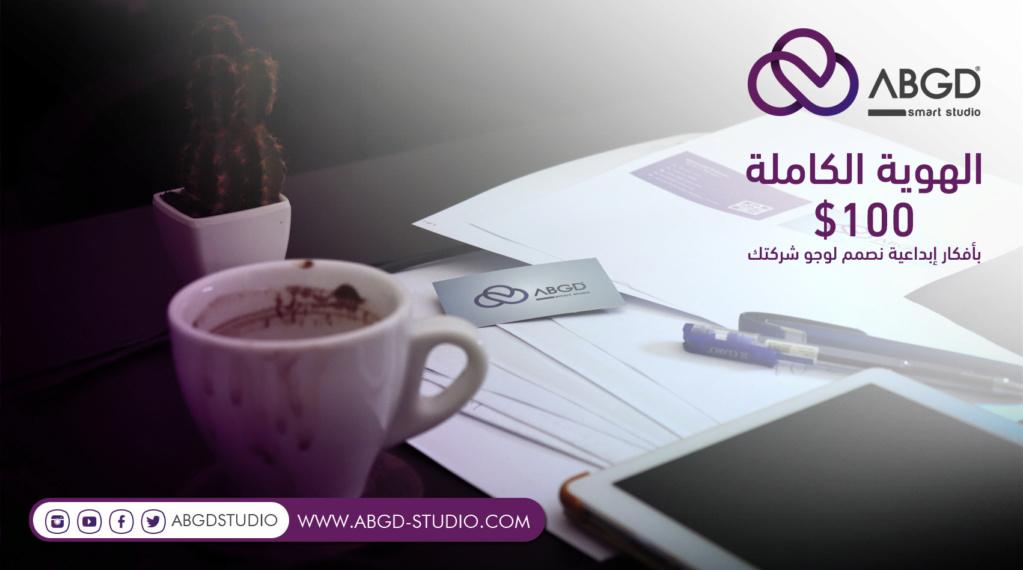 عروض خدمات جديدة من شركة ابجد للتصميم والجرافيك 10010